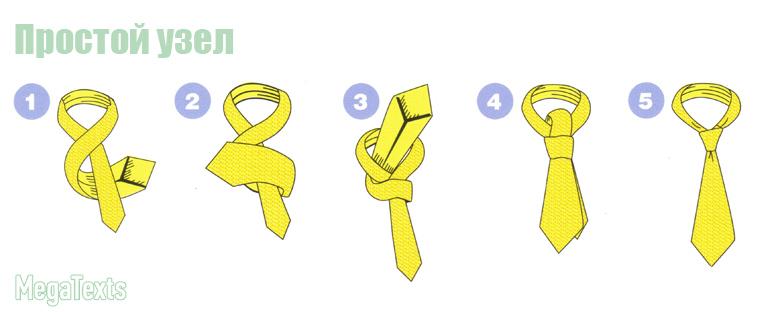 Как сделать ровный узел на галстуке - Stels-benelli.RU