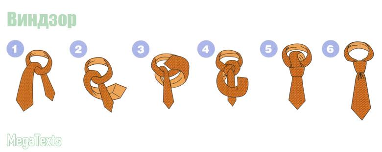 галстука – узел «Виндзор»
